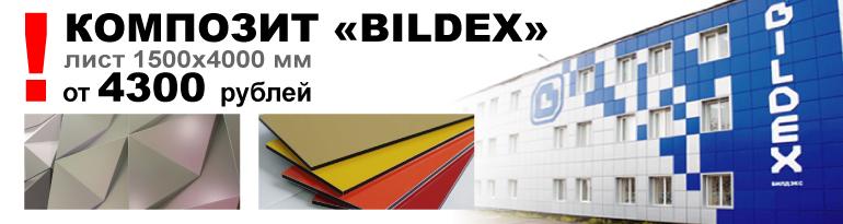 АКП Bildex