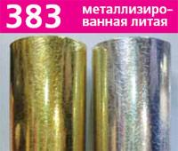 Оракал, Oracal, металлизированная пленка