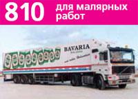 Oramask 810, трафаретная пленка, пленка для малярных работ
