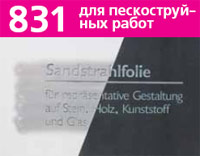 Oramask 831, трафаретная пленка, пленка для пескоструйных работ