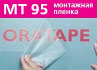 Пленка Oratape, Оратейп, пленка без подложки