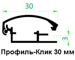 профиль для односторонних световых коробов, основа