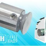 Glass-Holder, держатели со светодиодной подсветкой, системы крепления