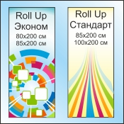 Roll Up Эконом
